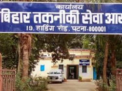 BTSC Medical Officer Recruitment 2020 Last Date