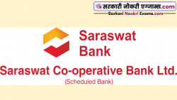 Saraswat Bank Junior Officer (JO) Recruitment 2021