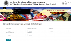 Baghpat Anganwadi Recruitment 2021: Only Female Vacancies for 693 Posts