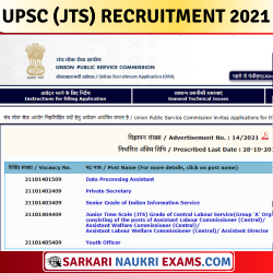 UPSC Recruitment 2021: Data Processing Assistant, Private Secretary, Youth Officer & Other Online Form !