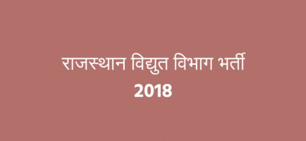 Rajasthan Vidyut Vibhag Technical Helper-2 Recruitment 2018